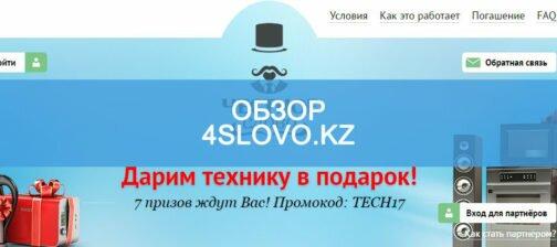 Обзор 4slovo.kz