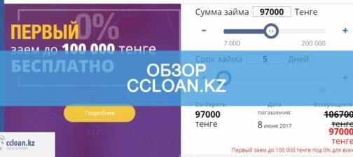 Обзор Ccloan.kz