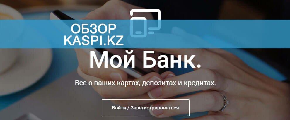 кредиты каспий банка условия мтс карта кредитная онлайн заявка тюмень