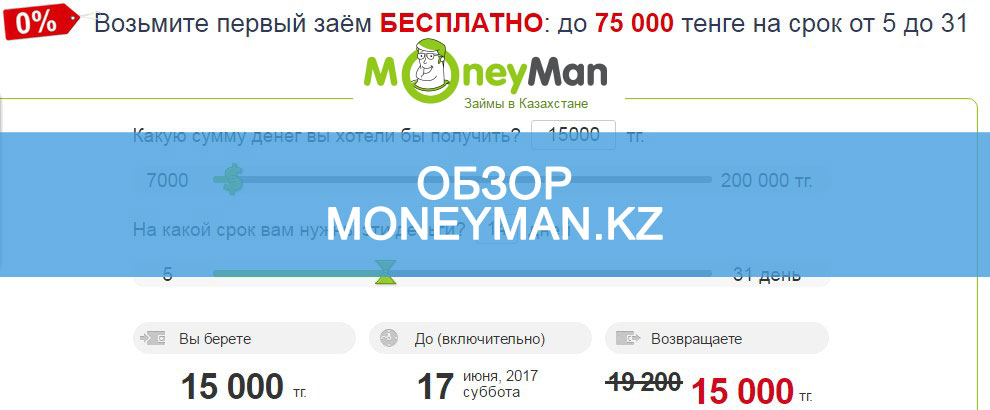 Обзор moneyman.kz