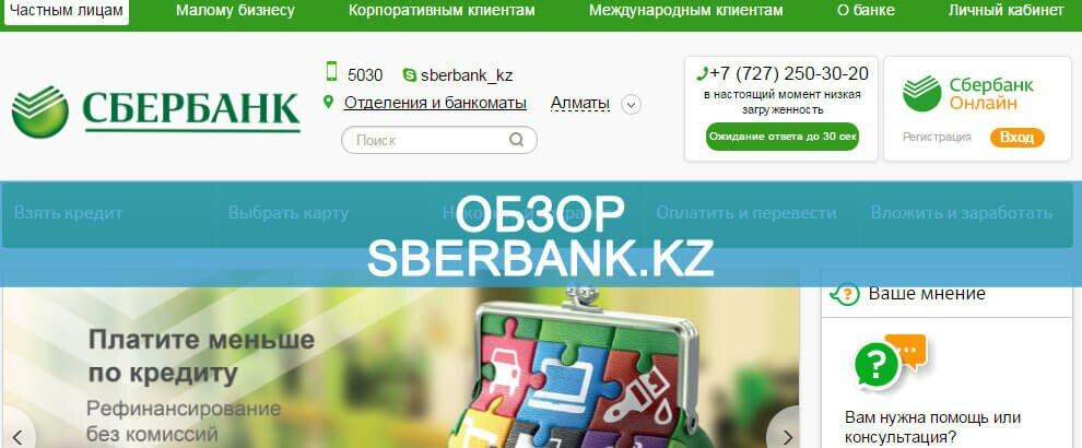 Сбербанк онлайн кредиты казахстане как купить смартфон в кредит онлайн