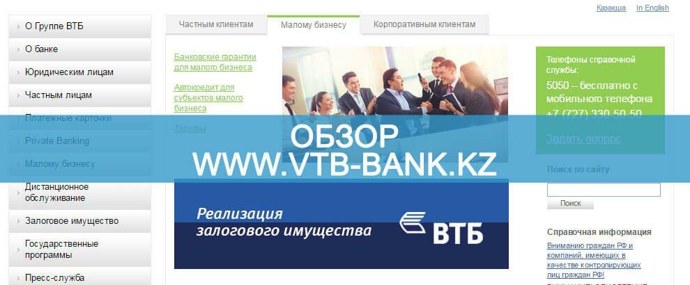 Обзор ВТБ банка