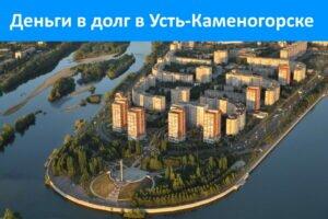 Усть-Каменогорск: деньги в долг онлайн